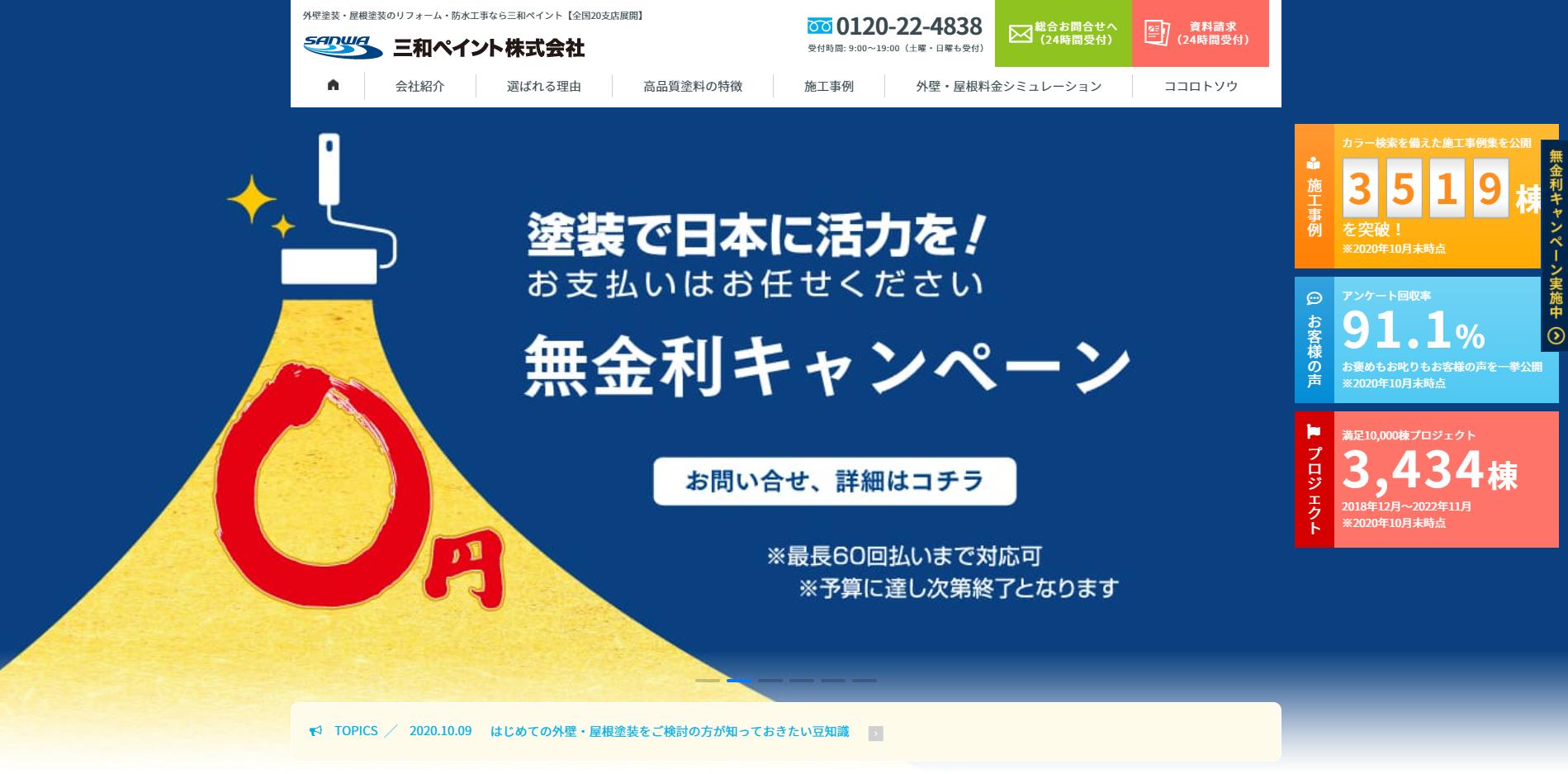 三和ペイント(三和ペイント株式会社)の画像1