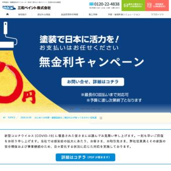 三和ペイント(三和ペイント株式会社)の画像